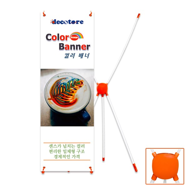 Colorful X Frame Stand Up Banners